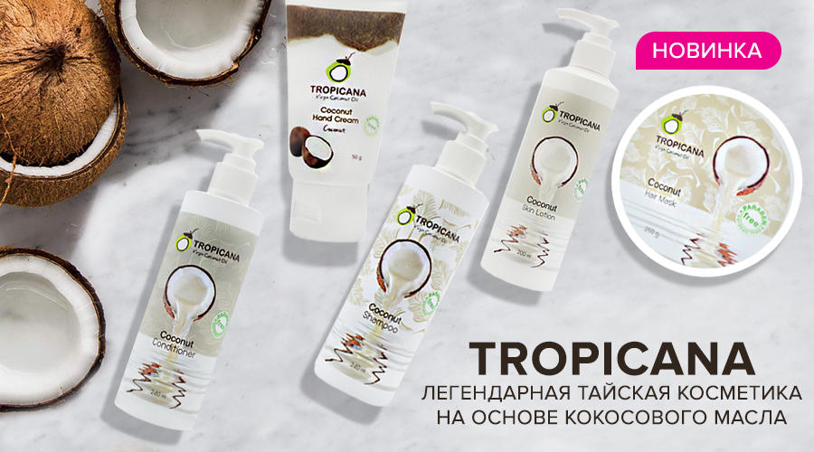 https://cosmetic21.ru/index.php?route=product/search&search=%5BTROPICANA%5D%20Масло%20для%20кожи%20и%20волос