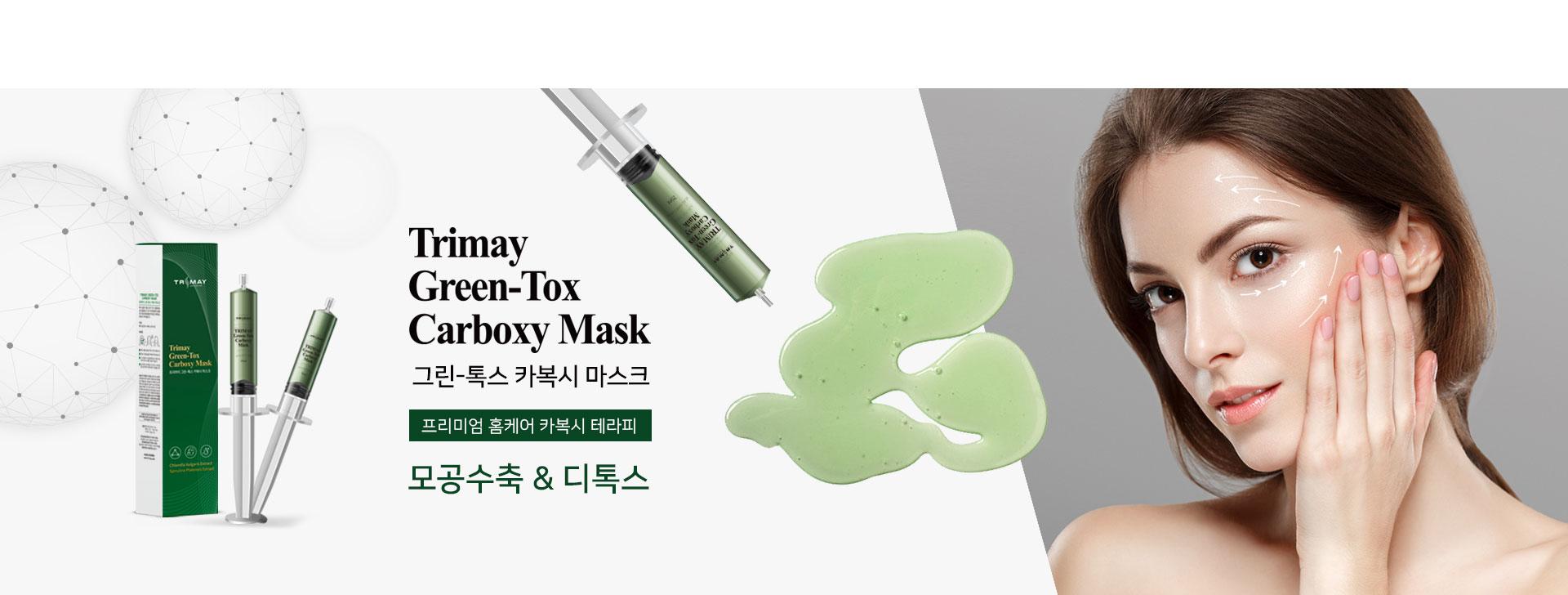 [Trimay] Омолаживающая детокс-маска для карбокситерапии, Carboxy CO2 Clinik Mask, 25 мл.